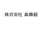 足場施工会社『株式会社 高橋組』のロゴへの提案