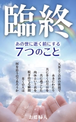 kurosuke7さんの電子書籍 表紙デザインの制作依頼への提案
