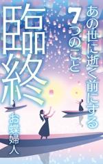 hirokazu_covaさんの電子書籍 表紙デザインの制作依頼への提案