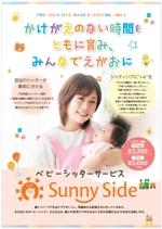 ベビーシッターサービス「Sunny Side」の広告への提案
