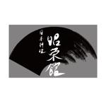 seedzさんの懐石料理を提供している「日本料理 昭栄館」のロゴへの提案