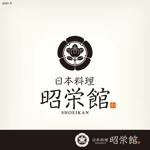 maekagamiさんの懐石料理を提供している「日本料理 昭栄館」のロゴへの提案
