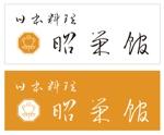 daigoworksさんの懐石料理を提供している「日本料理 昭栄館」のロゴへの提案