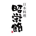 ttsoulさんの懐石料理を提供している「日本料理 昭栄館」のロゴへの提案