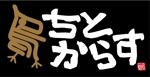 three-soundsさんの新規オープン!和風居酒屋の看板ロゴ作成お願いします!!への提案