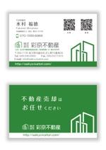 mizuno5218さんの不動産会社 「株式会社彩京不動産」の名刺デザインへの提案