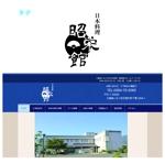 Tsumine_Fさんの懐石料理を提供している「日本料理 昭栄館」のロゴへの提案