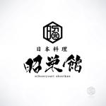 yoshidadaさんの懐石料理を提供している「日本料理 昭栄館」のロゴへの提案