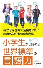 jidaiokureさんの電子書籍(教育関係)の表紙デザインをお願いしますへの提案