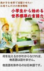 rakuhito2さんの電子書籍(教育関係)の表紙デザインをお願いしますへの提案