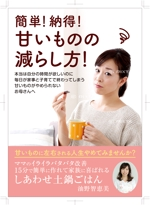 nakane0515777さんの小冊子表紙(甘いものを減らして自分の時間が欲しいお母さんへ向けて)への提案