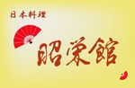 izumieyさんの懐石料理を提供している「日本料理 昭栄館」のロゴへの提案