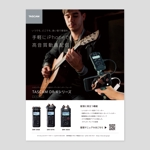 scrugさんのDR-Xシリーズ(DR-05X/DR-07X/DR-40X)の音楽雑誌掲載用広告への提案