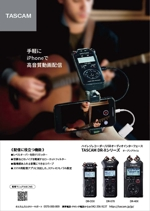 design_bluetreeさんのDR-Xシリーズ(DR-05X/DR-07X/DR-40X)の音楽雑誌掲載用広告への提案