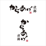 nobdesignさんの唐揚げ専門店『からあげ次郎』のロゴ作成への提案