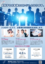 tsubasa1026tsubasaさんのA4 2枚程度の会社案内資料作成への提案