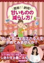 TAKEHIRO_MORIさんの小冊子表紙(甘いものを減らして自分の時間が欲しいお母さんへ向けて)への提案