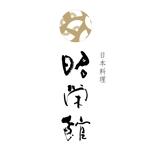 hitofudeyaさんの懐石料理を提供している「日本料理 昭栄館」のロゴへの提案