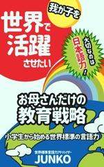 yKishiさんの電子書籍(教育関係)の表紙デザインをお願いしますへの提案