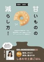 Takaki_Hidetoshiさんの小冊子表紙(甘いものを減らして自分の時間が欲しいお母さんへ向けて)への提案