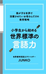 azamino-suzukiさんの電子書籍(教育関係)の表紙デザインをお願いしますへの提案