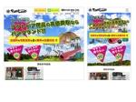 新サイトのトップページのメインビジュアルのデザイン依頼への提案