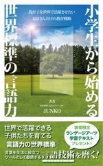 rin_11さんの電子書籍(教育関係)の表紙デザインをお願いしますへの提案