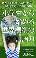 T_kintarouさんの電子書籍(教育関係)の表紙デザインをお願いしますへの提案