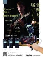eseeさんのDR-Xシリーズ(DR-05X/DR-07X/DR-40X)の音楽雑誌掲載用広告への提案