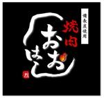 tegeikuさんの焼肉店のロゴ製作への提案