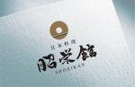 katsu31さんの懐石料理を提供している「日本料理 昭栄館」のロゴへの提案