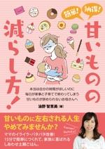 G_miuraさんの小冊子表紙(甘いものを減らして自分の時間が欲しいお母さんへ向けて)への提案