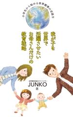 TAKEHIRO_MORIさんの電子書籍(教育関係)の表紙デザインをお願いしますへの提案