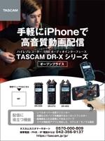 akakidesignさんのDR-Xシリーズ(DR-05X/DR-07X/DR-40X)の音楽雑誌掲載用広告への提案