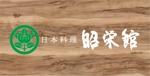 shokakakuさんの懐石料理を提供している「日本料理 昭栄館」のロゴへの提案