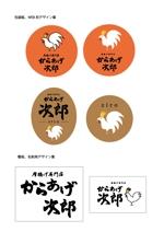 yokose12さんの唐揚げ専門店『からあげ次郎』のロゴ作成への提案