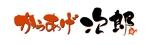 abi_sadaさんの唐揚げ専門店『からあげ次郎』のロゴ作成への提案