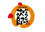waruさんの唐揚げ専門店『からあげ次郎』のロゴ作成への提案