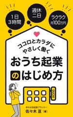 G_miuraさんの電子書籍の表紙デザイン作成への提案