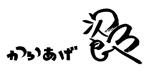 LklokkeChさんの唐揚げ専門店『からあげ次郎』のロゴ作成への提案