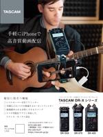 tog_designさんのDR-Xシリーズ(DR-05X/DR-07X/DR-40X)の音楽雑誌掲載用広告への提案