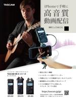 maiko818さんのDR-Xシリーズ(DR-05X/DR-07X/DR-40X)の音楽雑誌掲載用広告への提案