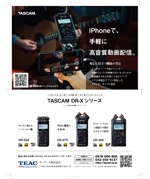 common-typeさんのDR-Xシリーズ(DR-05X/DR-07X/DR-40X)の音楽雑誌掲載用広告への提案