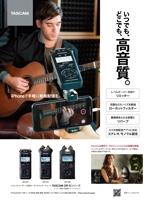 spiceさんのDR-Xシリーズ(DR-05X/DR-07X/DR-40X)の音楽雑誌掲載用広告への提案