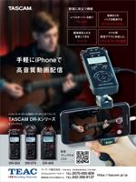wakaba_designさんのDR-Xシリーズ(DR-05X/DR-07X/DR-40X)の音楽雑誌掲載用広告への提案