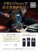 j-takaさんのDR-Xシリーズ(DR-05X/DR-07X/DR-40X)の音楽雑誌掲載用広告への提案