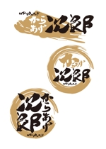 marrsさんの唐揚げ専門店『からあげ次郎』のロゴ作成への提案