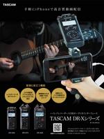 fib41さんのDR-Xシリーズ(DR-05X/DR-07X/DR-40X)の音楽雑誌掲載用広告への提案
