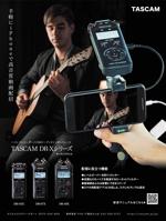 jidaiokureさんのDR-Xシリーズ(DR-05X/DR-07X/DR-40X)の音楽雑誌掲載用広告への提案