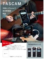 exa-aliceさんのDR-Xシリーズ(DR-05X/DR-07X/DR-40X)の音楽雑誌掲載用広告への提案